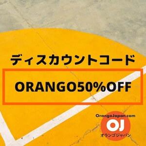 オランゴジャパン-ディスカウントコード