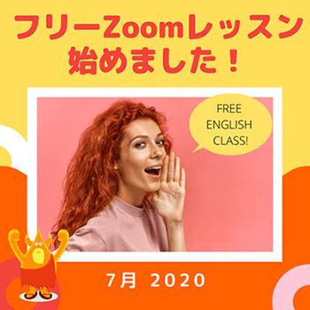 zoomグループレッスン